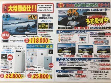 4K対応TV、4Kチューナー内蔵TVのご紹介